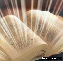 Աստվածաշնչի պատասխանները
